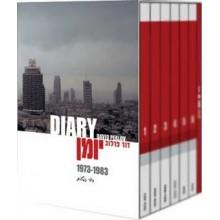 Diary /DVD