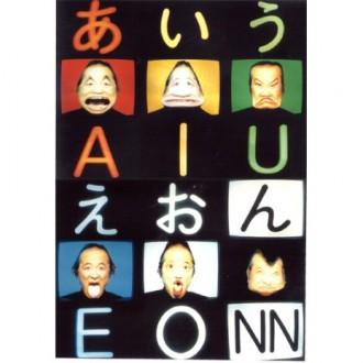 AIUEONN Six Features